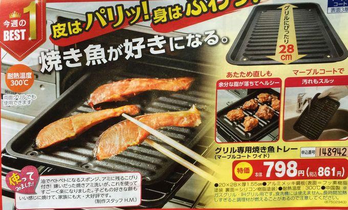 グリル専用焼き魚トレーの商品説明