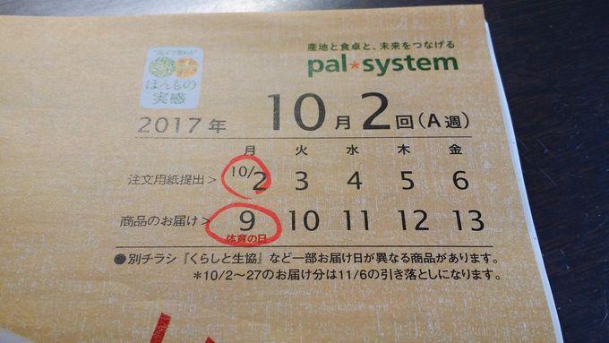 パルシステムの配達曜日