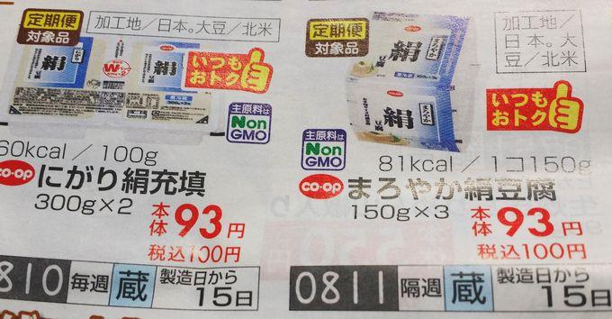 豆腐が93円