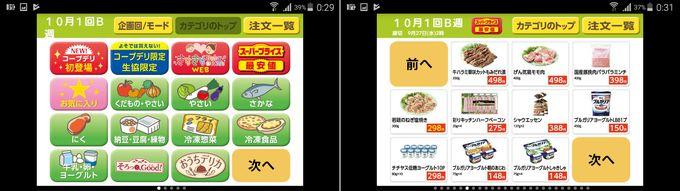 コープデリ スマホアプリ (タッチ&クイック)