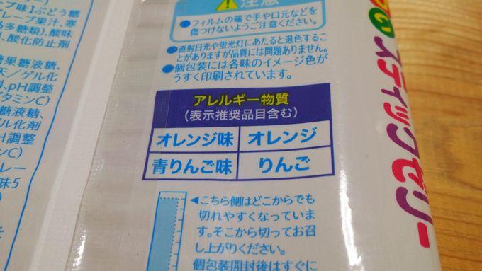 コープのスティックゼリー アレルギー情報