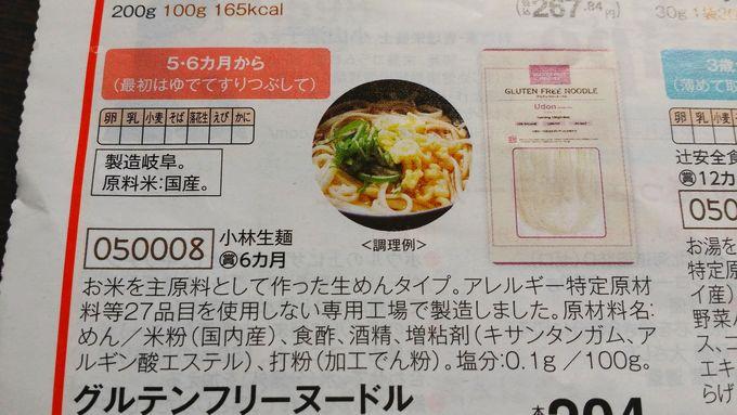 コーブデリの離乳食カタログ アレルギー情報