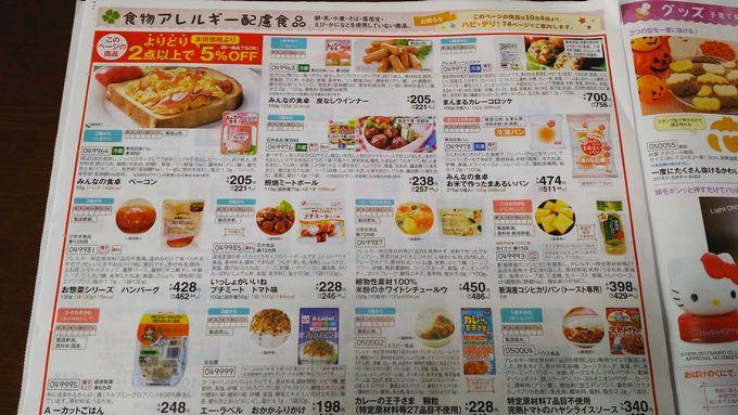 コーブデリの離乳食カタログ アレルギー食材