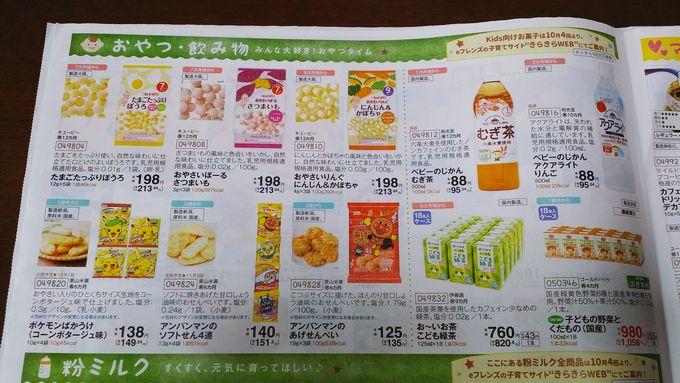 コーブデリの離乳食カタログ おやつ・飲料