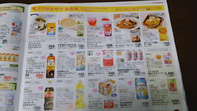 コーブデリの離乳食カタログ ママ向け食品