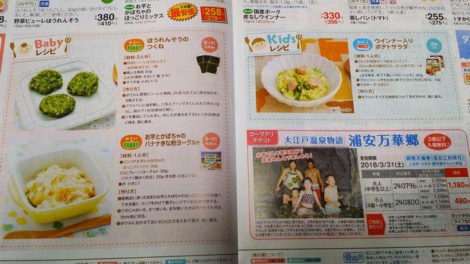 コーブデリの離乳食カタログ レシピ