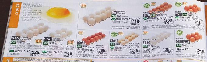 コープデリの卵
