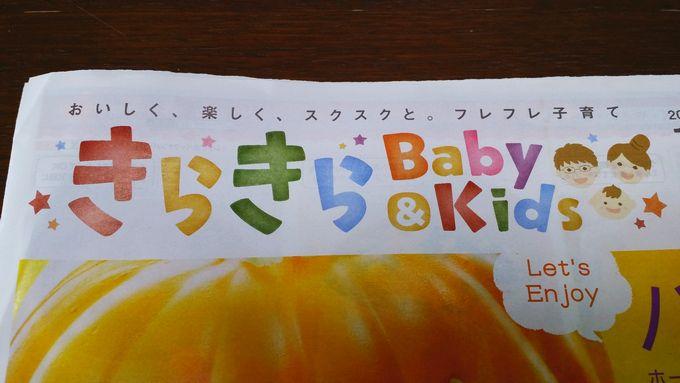 コーブデリ カタログ 「キラキラ Baby & Kids」