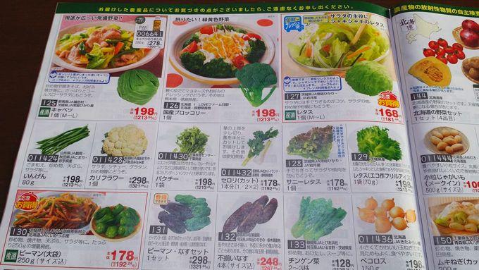 コープデリの野菜1