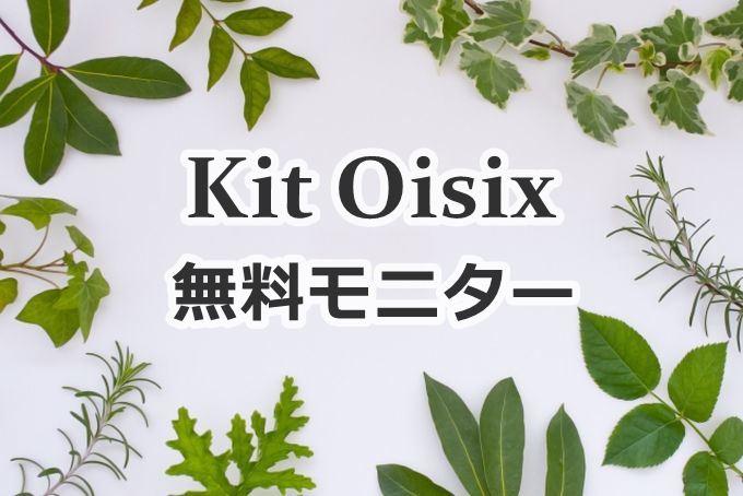 Kit Oisix 無料モニター募集中