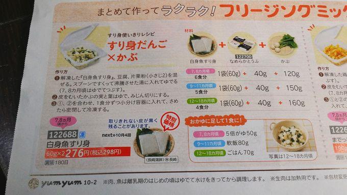パルシステム 白身魚すり身のレシピ
