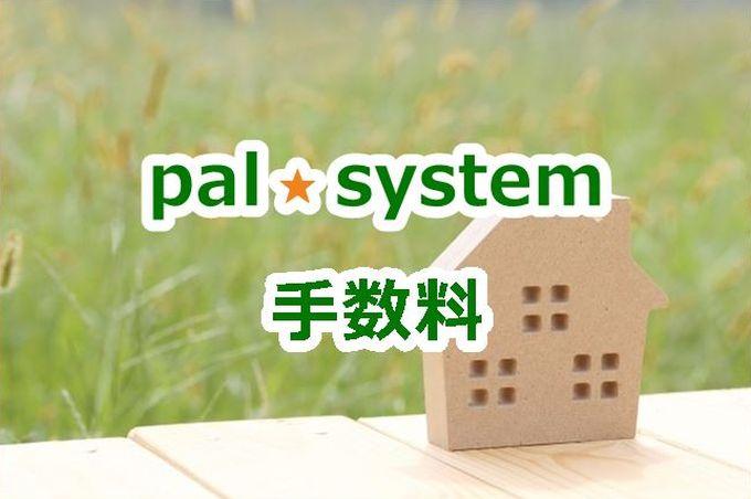 パルシステムの手数料
