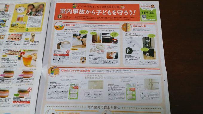 パルシステム yumyum 子育て情報2