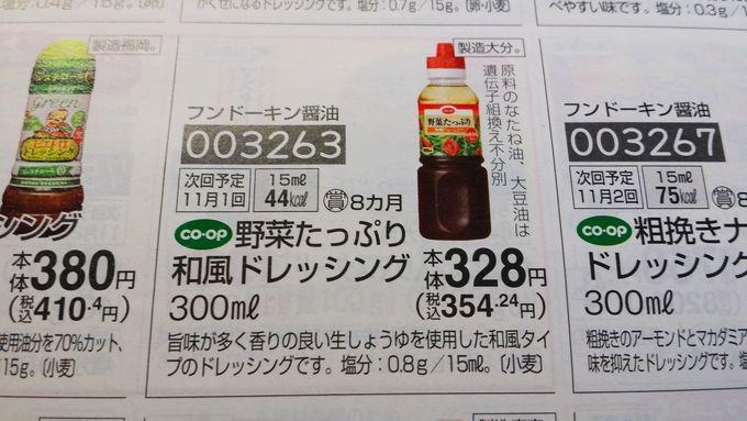 コープ 野菜たっぷりドレッシング 値段