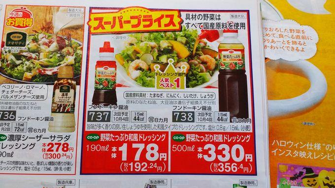 コープ 野菜たっぷりドレッシング 価格