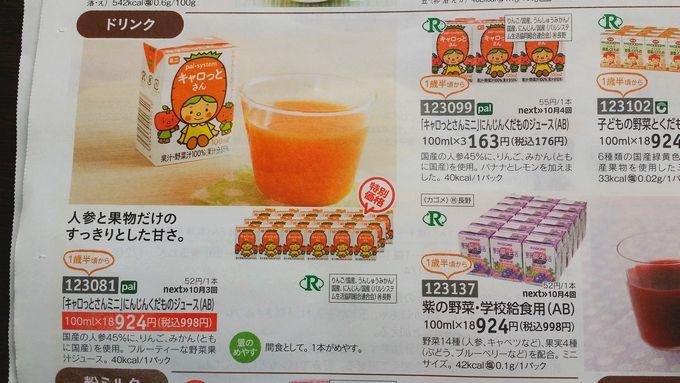 パルシステム幼児食に便利なジュース