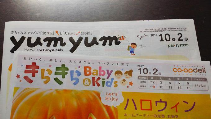 yumyumときらきら Baby & Kids