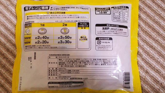 コープのチキンステーキ(レモン&ハーブ)のパッケージ裏