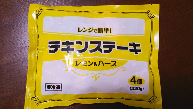 コープのチキンステーキ(レモン&ハーブ)のパッケージ