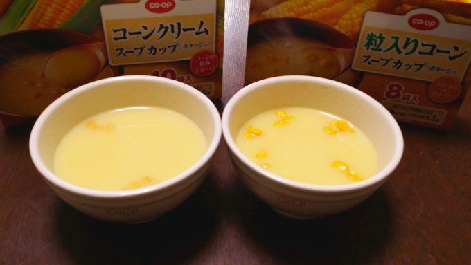 生協のコーンスープ 粒入りと粒なしにお湯を注ぐ
