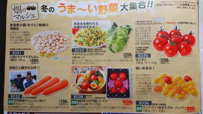 コープデリのおいしい野菜