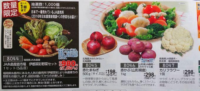 コープデリの野菜セット2
