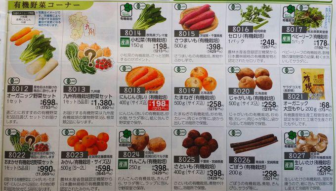 コープデリの有機野菜