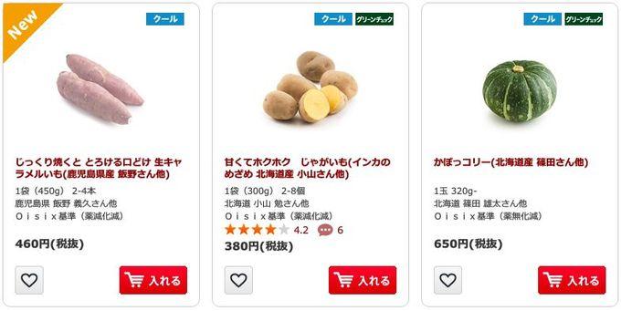 オイシックスの野菜 ヒット商品