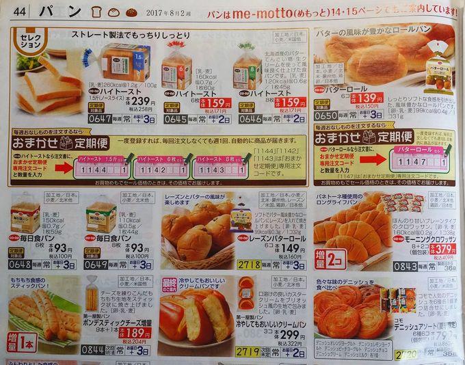 おうちコープのカタログ パン1