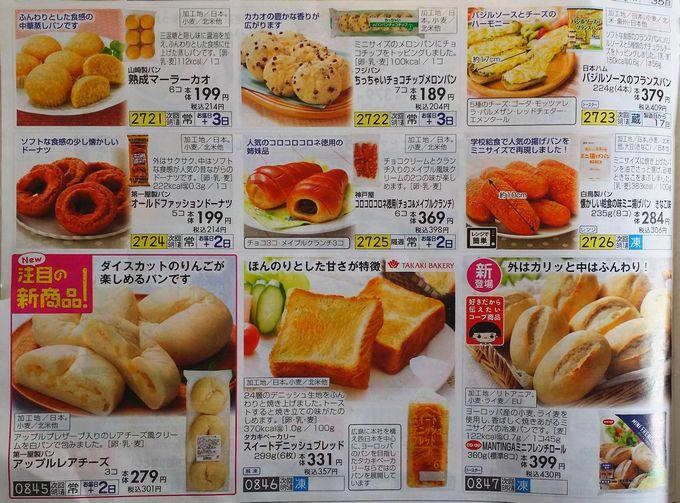 おうちコープのカタログ パン2