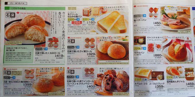 おうちコープのカタログ パン3