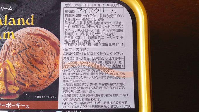 ホーキー ポーキーのアイスクリーム(チョコレート) 成分表示