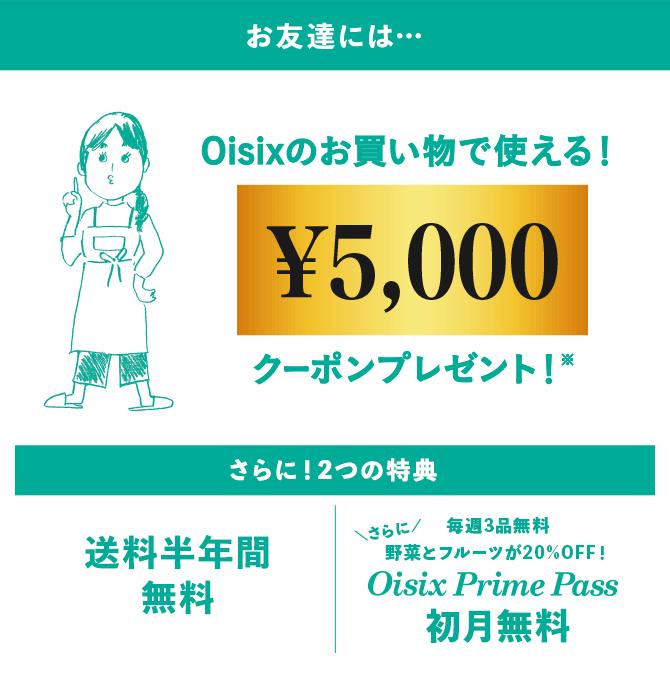 オイシックスお友達紹介の特典(2019年8月)