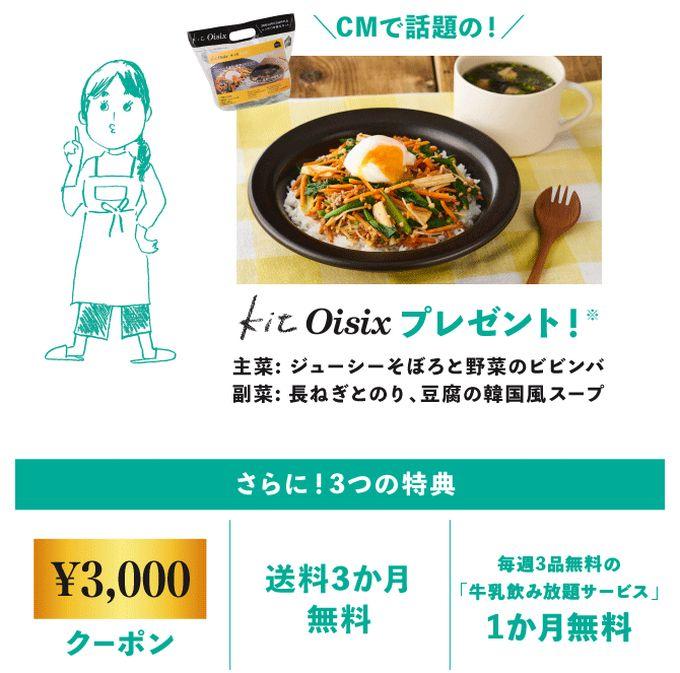 オイシックスお友達紹介の特典(2019年3月)