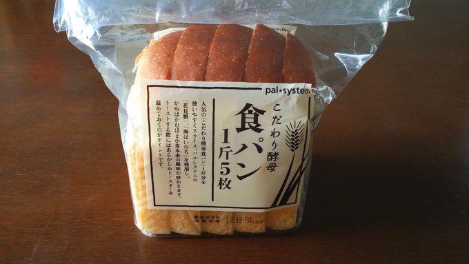パルシステムの酵母食パン
