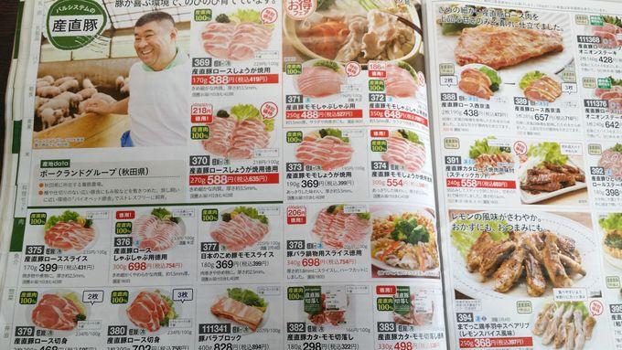 パルシステムのお肉(カタログ)