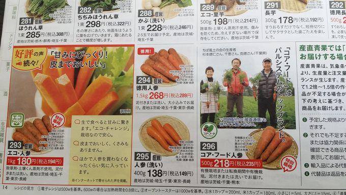 パルシステムの野菜(カタログ)