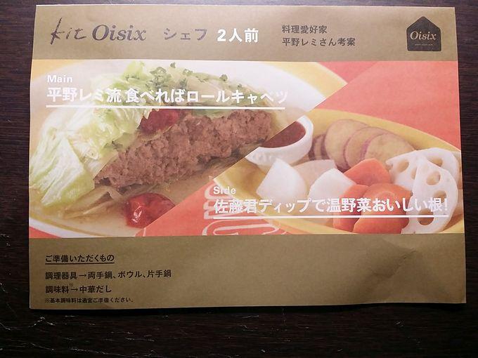 kit Oisix シェフ 平野レミ ロールキャベツのレシピ