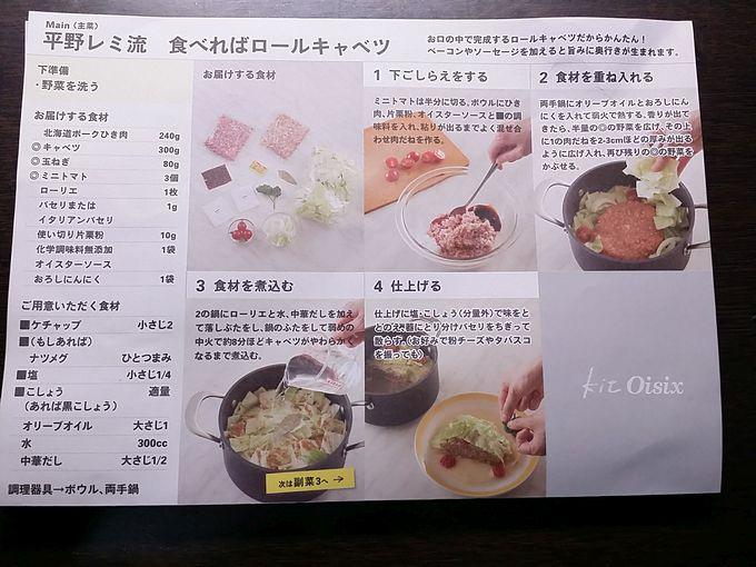 kit Oisix シェフ 平野レミ ロールキャベツの作り方