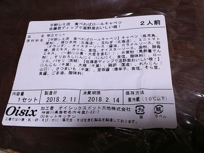 kit Oisix シェフ 平野レミ ロールキャベツの原材料
