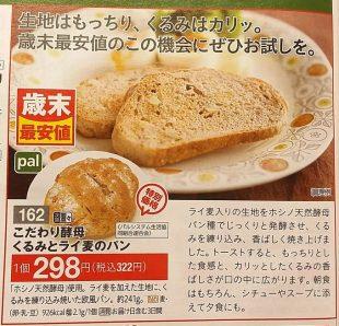 こだわり酵母 くるみとライ麦パンのカタログ