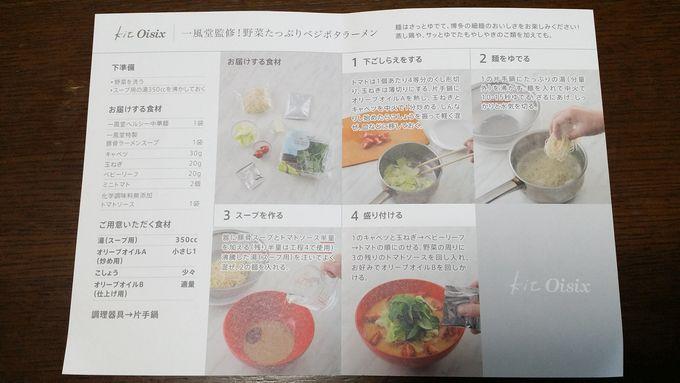 野菜たっぷりベジポタラーメンのレシピ