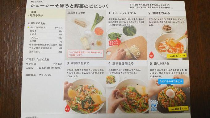 オイシックスのミールキット 野菜とジューシーそぼろのビビンバの作り方
