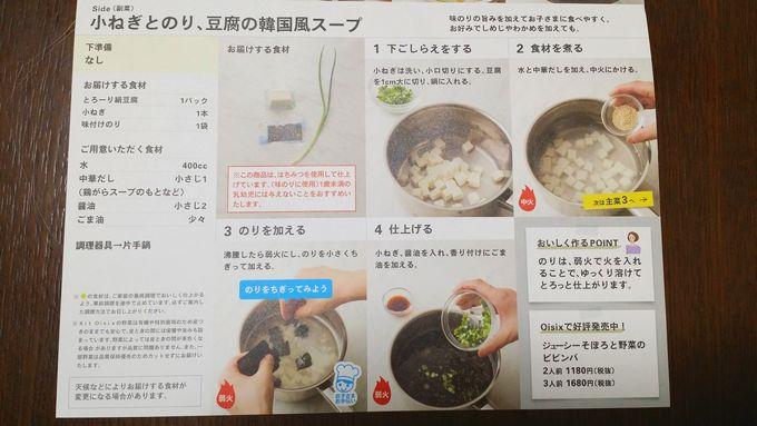 オイシックスのミールキット 小ねぎと海苔、豆腐の韓国風スープの作り方