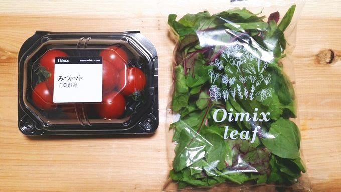 オイシックスのみつトマトとOimixリーフ
