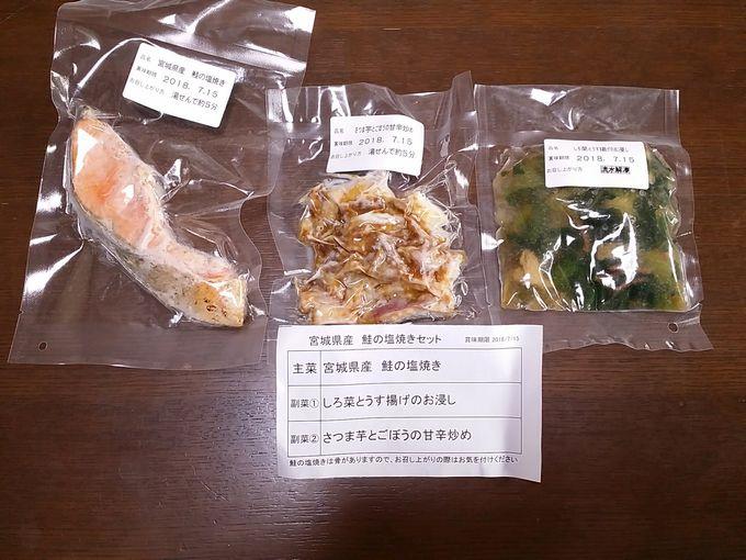 わんまいる「健幸ディナーお試しセット」宮城県産 鮭の塩焼きセット