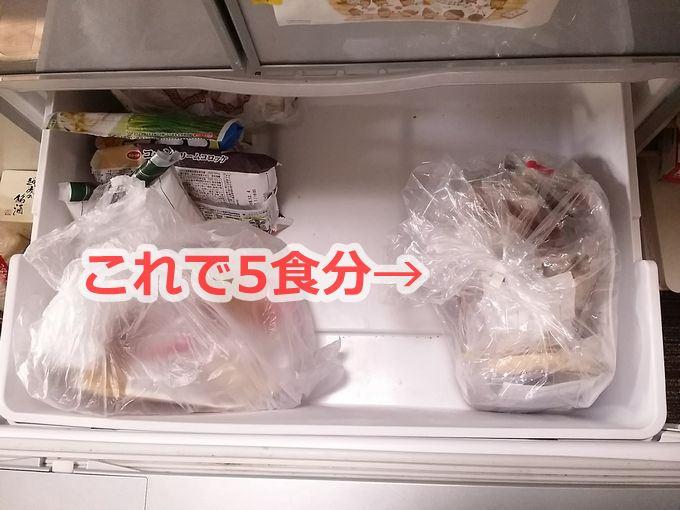 わんまいる「健幸ディナーお試しセット」を冷凍庫に収納