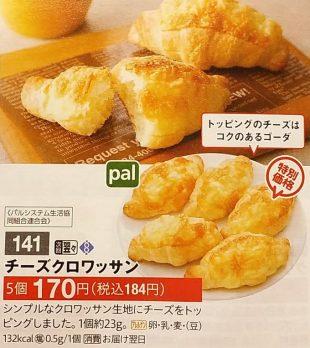 パルシステムのチーズクロワッサン カタログ
