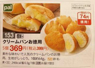 パルシステムのクリームパンお徳用 カタログ