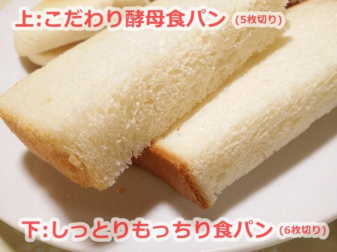 パルシステムのこだわり酵母食パンと、しっとりもっちり食パン(6枚切り)の食べ比べ